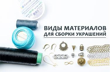 Виды материалов для сборки украшений