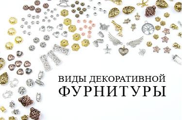 Виды декоративной фурнитуры для бижутерии и их применение