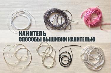 Что такое канитель и способы вышивки канителью.