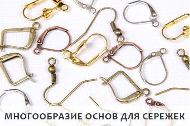 Многообразие основ для серёжек